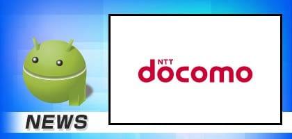 【週間ダイジェスト】docomoの機種購入でGoogle Playクレジットプレゼント!他