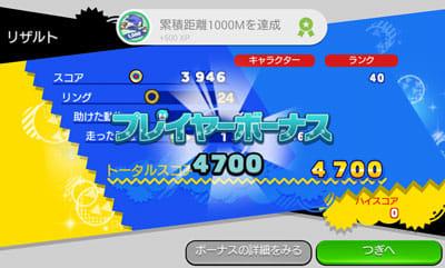 ソニック ランナーズ(SONIC RUNNERS):ゲームクリア画面