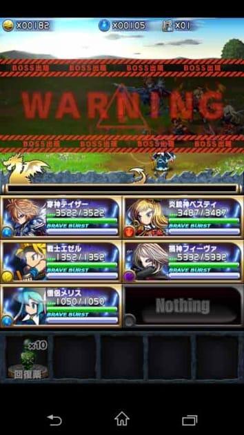 ブレイブ フロンティア【無料本格RPG-ブレフロ】:いよいよボス登場!