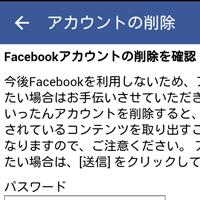 """""""スマホから""""Facebookアカウントを削除する方法【2015年..."""