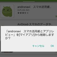 GooglePlayのアプリインストール履歴を削除する方法