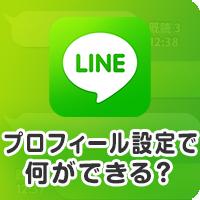 放置してない?LINEのプロフィール変更はここまでできる!名前、アイコン、コメント…他人にバレない方法も伝授
