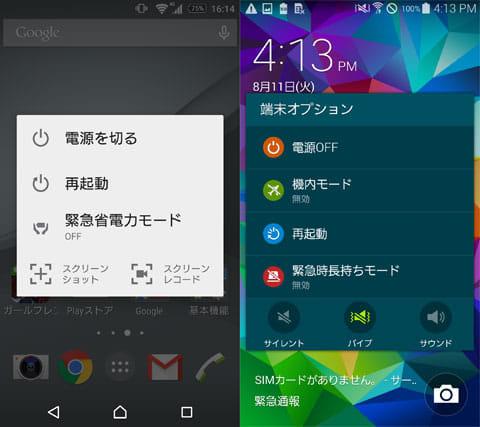 Xperia Z3(左)Galaxy S5(右)