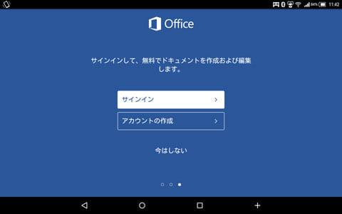 Microsoft Word:まずはサインイン