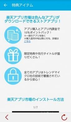 特徴のほか、アプリのインストール方法も動画を使ってわかりやすく書かれている