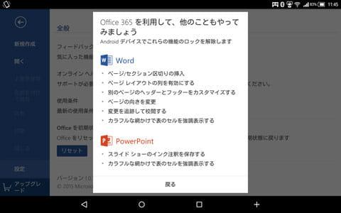 Microsoft Word:一部機能には「Office365」のライセンスが必要