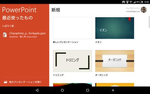 Microsoft PowerPoint:新規作成・開く画面