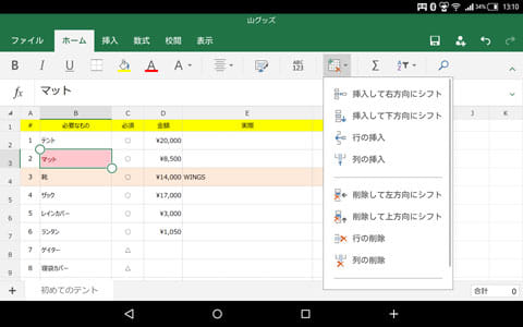 Microsoft Excel:編集画面