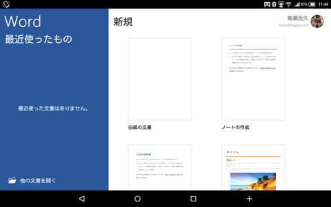 Microsoft Word:新規作成画面