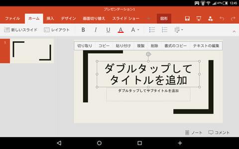 Microsoft PowerPoint:ホーム画面