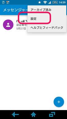 アプリを起動し、右上の「…」をタップしてメニューを開き「設定」をタップ