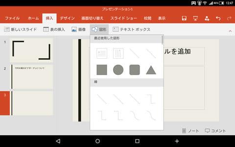 Microsoft PowerPoint:図形の挿入