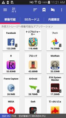 AppMgr III (App 2 SD) 日本語版