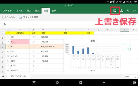 Microsoft Excel:上書保存