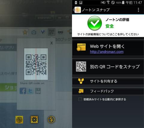 ノートン™ スナップ:QRコードリーダー画面(左)結果画面。当然アンドロナビは安全です!(右)
