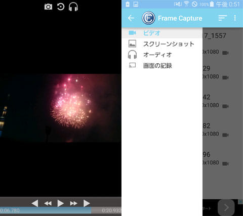 Frame Capture:編集画面(左)メニュー画面(右)