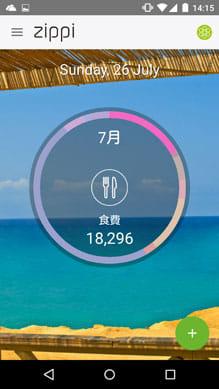 家計簿zippi:レシート読取が無料のかんたん人気アプリ