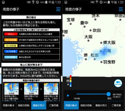 3D雨雲ウォッチ~フェーズドアレイレーダ~:「画面の見方」(左)平面でのマップ(右)