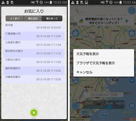 雨かしら?[地図で見る天気予報アプリ]:お気に入り(左)天気予報(右)