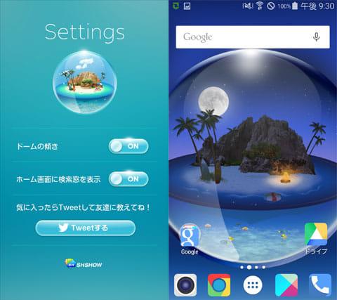 Mini Resort:設定画面(左)夜モード(右)