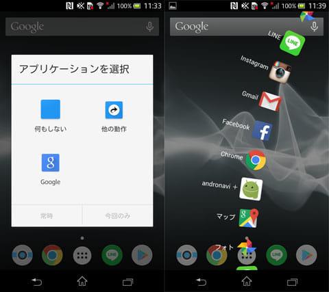 G.N. のかわり:デフォルトアプリの設定(左)ランチャーの場合(右)