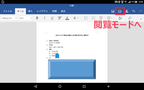 Microsoft Word:閲覧モードでレイアウトの確認も可能