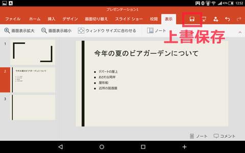Microsoft PowerPoint:上書保存