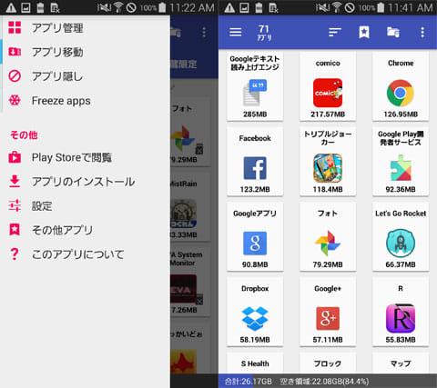 AppMgr III (App 2 SD) 日本語版:メニュー一覧(左)アプリ管理画面(右)