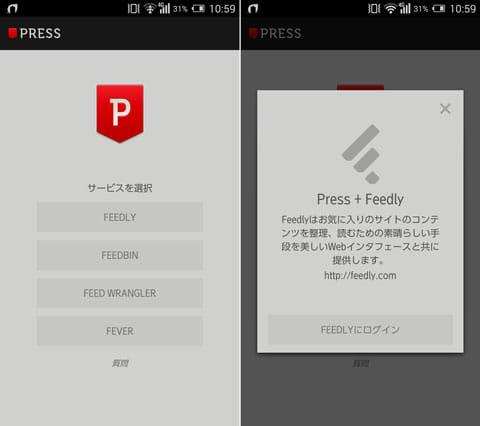 Press (RSS Reader):いくつかRSSリーダーが表示されたが、他のは知らなかった…(左)『Feedry』を同期(右)