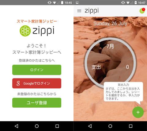 家計簿zippi:レシート読取が無料のかんたん人気アプリ:ログイン・登録画面(左)チュートリアル画面(右)