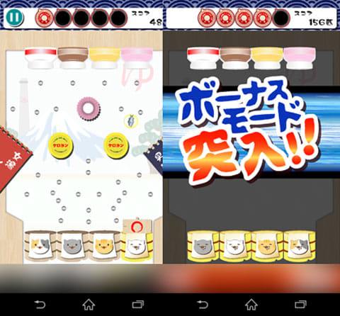 ねこだま 〜にゃんこ仕分けピンボール〜:画面右中央に「光る魚」が落下!(左)ボーナスモードが発動(右)