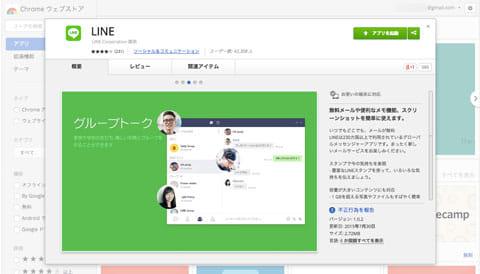 「Chrome ウェブストア」のインストール画面。インストール済みのため、「アプリを起動」となっているが、そこをタップすればOK
