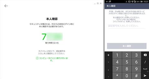 PC画面に4桁の番号が表示される(左)スマホの『LINE』画面。4桁の番号を入力しよう(右)