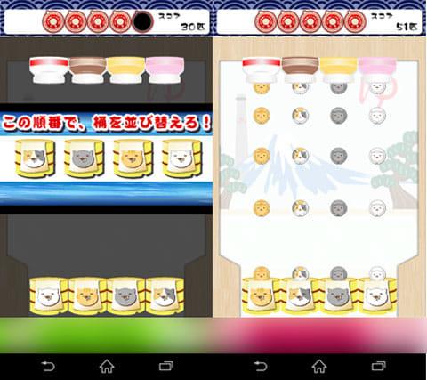 ねこだま 〜にゃんこ仕分けピンボール〜:まずは桶の並び替え(左)見よ!この癒やされる顔(右)