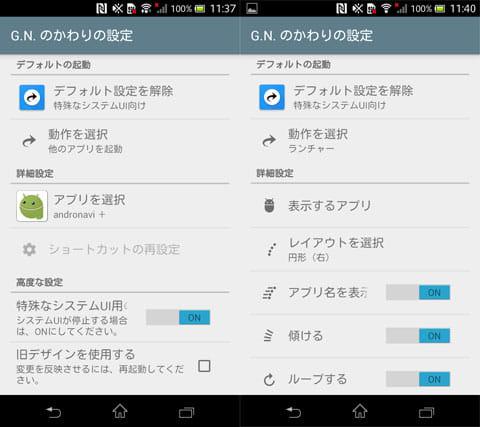 G.N. のかわり:他アプリの設定画面(左)ランチャーの設定画面(右)