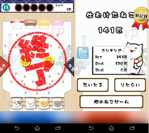 ねこだま 〜にゃんこ仕分けピンボール〜:ゲームオーバー(左)ランキング(右)