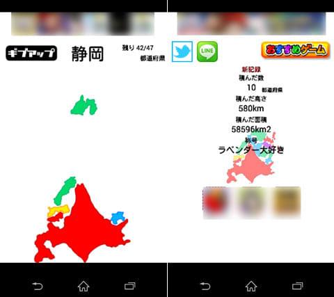 北海道はでっかいどぉ:運要素も強いパズルゲーム