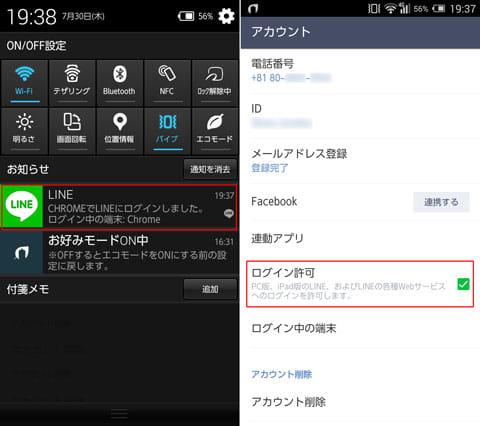 Chromeでログインされたことが確認できた(左)「アカウント」設定画面。「ログイン許可」にチェックを入れよう(右)