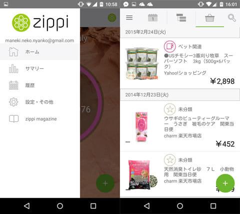 家計簿zippi:レシート読取が無料のかんたん人気アプリ:メニュー画面(左)ネットショッピング管理画面(右)
