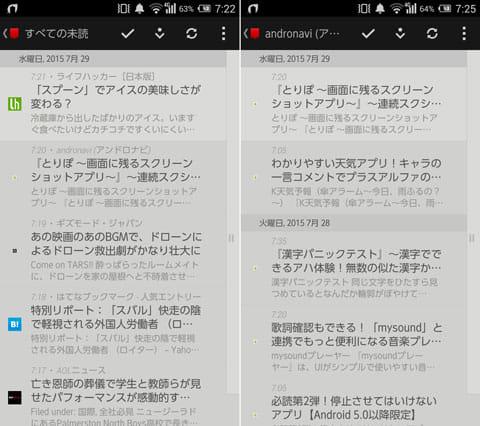 Press (RSS Reader):「すべての未読」一覧画面(左)サイトごとに一覧がある。画像は「andronavi」の一覧(右)