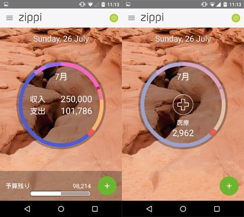 家計簿zippi:レシート読取が無料のかんたん人気アプリ:タップするごとに変わる円グラフ