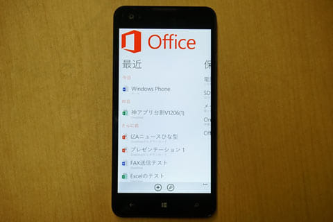 WordやExcelを個別に起動する事なくOfficeが利用できる「Office」