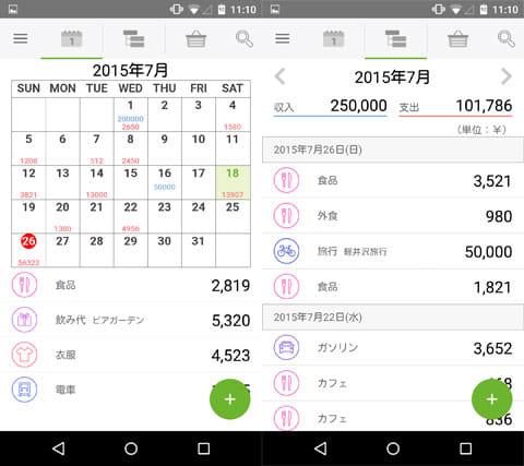 家計簿zippi:レシート読取が無料のかんたん人気アプリ:カレンダー表示画面(左)リスト表示画面(右)