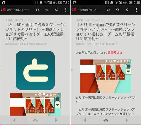 Press (RSS Reader):記事を開いた状態(左)イスアイコンタップ後の記事画面(右)