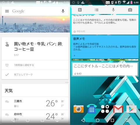 Google Keep - メモとリスト:リマインドは「Google Now」にも表示される(左)もちろんウィジェットも完備(右)