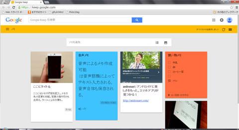 Google Keep - メモとリスト:PCでも同様に表示される