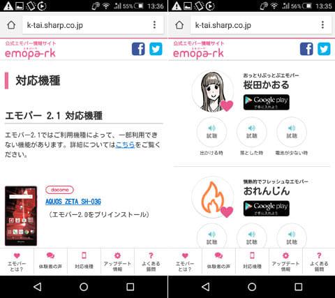 エモパーが2.0から2.1へバージョンアップしたほか、専用サイトからはエモパーの声もダウンロードできる