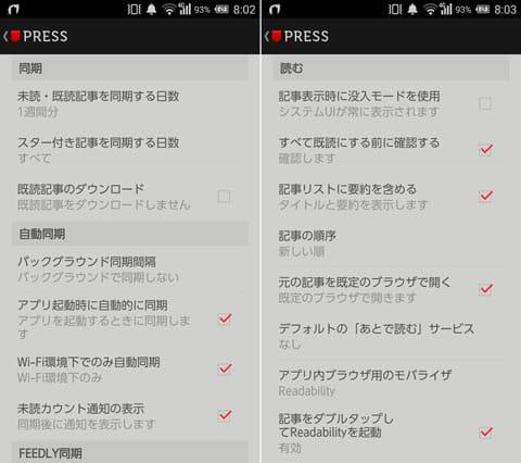 Press (RSS Reader):「同期」画面(左)「読む」画面(右)