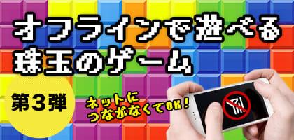 電波がなくても大丈夫!オフラインで遊べるおすすめゲーム第3弾【iPhoneにも対応】