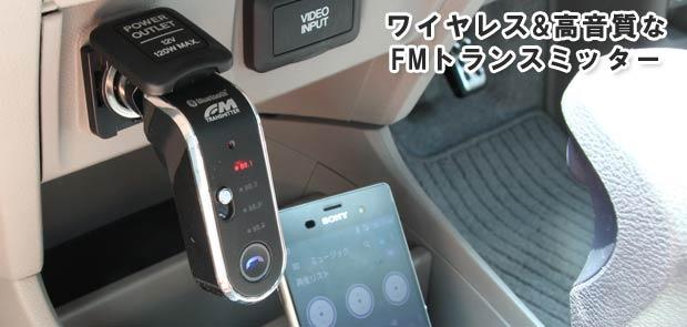 旅行、ドライブに大活躍!スマホの音楽を車内で聴けるワイヤレスFMトランスミッター